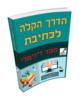 Thumbnail Hebrew ebook, The Easy Way To Write First Ebook