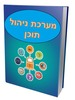 Thumbnail Hebrew ebook, Content Management